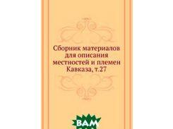 Сборник материалов для описания местностей и племен Кавказа, т.27