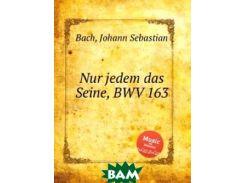 Се  каждому своё!, BWV 163