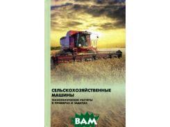 Сельскохозяйственные машины. Технологические расчеты в примерах и задачах