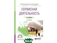 Сервисная деятельность. Учебное пособие для СПО
