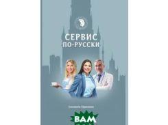 Сервис по-русски
