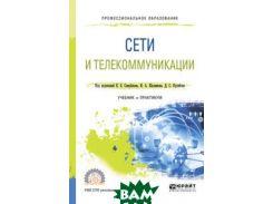 Сети и телекоммуникации. Учебник и практикум для СПО