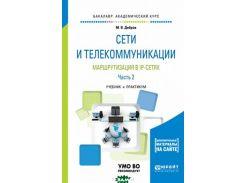 Сети и телекоммуникации. Маршрутизация в IP-сетях в 2-х частях. Часть 2. Учебник и практикум для академического бакалавриата