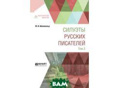 Силуэты русских писателей в 2-х томах. Том 2