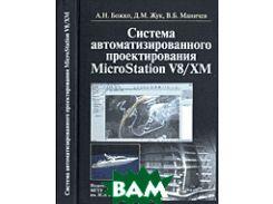 Система автоматизированного проектирования MicroStation V8/XM