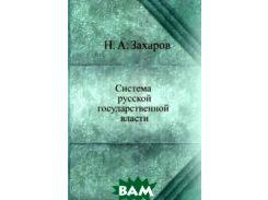 Система русской государственной власти (репринтное издание)