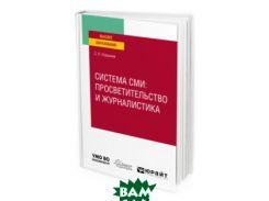 Система СМИ: просветительство и журналистика. Учебное пособие для вузов