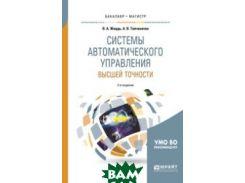 Системы автоматического управления высшей точности. Учебное пособие для бакалавриата и магистратуры