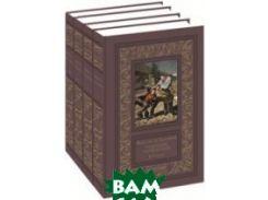 Собрание сочинений. В 4-х томах