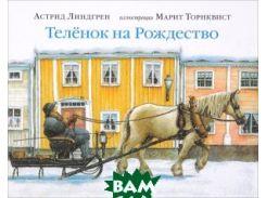 Теленок на Рождество. Иллюстрации Марит Торнквист | Линдгрен Астрид
