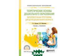 Теоретические основы дошкольного образования. Образовательные программы для детей дошкольного возраста. Учебник и практикум для СПО