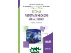 Теория автоматического управления. Учебник и практикум для бакалавриата и специалитета