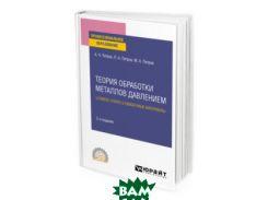 Теория обработки металлов давлением: штампы, износ и смазочные материалы. Учебное пособие для СПО
