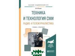 Техника и технология СМИ. Радио- и тележурналистика. Учебник и практикум для академического бакалавриата