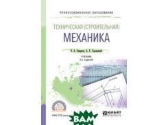 Техническая (строительная) механика. Учебник для СПО