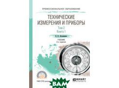 Технические измерения и приборы в 2-х томах. Том 2 в 2-х книгах. Книга 1. Учебник для СПО