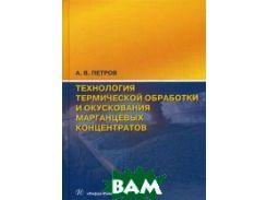 Технология термической обработки и окускования марганцевых концентратов: монография