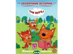 Три Кота. Мамины помощники. Сказочные истории