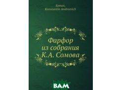 Фарфор из собрания К.А. Сомова