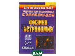 Физика и астрономия. 9-11 классы. Олимпиадные задания. ФГОС