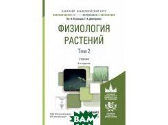 Физиология растений в 2-х томах. Том 2. Учебник для академического бакалавриата