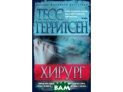 Хирург (изд. 2008 г. )