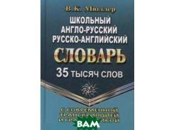 Школьный англо-русский, русско-английский словарь с современной транскрипцией и грамматикой. 35 тысяч слов