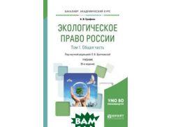 Экологическое право России в 2-х томах. Том 1. Общая часть. Учебник для академического бакалавриата
