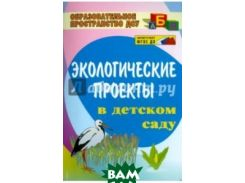 Экологические проекты в детском саду. ФГОС