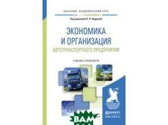 Экономика и организация автотранспортного предприятия. Учебник и практикум для академического бакалавриата