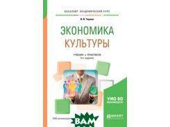 Экономика культуры. Учебник и практикум для академического бакалавриата