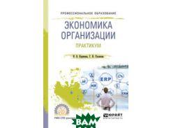 Экономика организации. Практикум. Учебное пособие для СПО