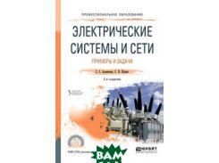 Электрические системы и сети. Примеры и задачи. Учебное пособие для СПО