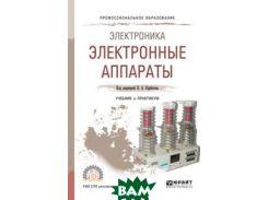 Электроника: электронные аппараты. Учебник и практикум для СПО