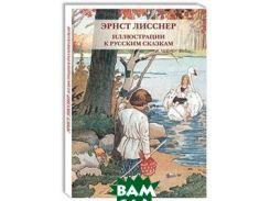 Эрнст Лисснер. Иллюстрации к русским сказкам