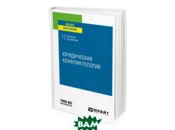 Юридическая конфликтология. Учебное пособие для вузов
