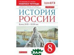 История России. 8 класс. Рабочая тетрадь.