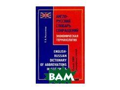 Англо-русский словарь сокращений. Экономическая терминология / English-Russian Dictionary of Abbreviations in Economics