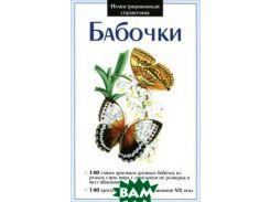 Бабочки. Иллюстрированный справочник