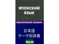 Японский язык. Тематический словарь. 20 000 слов и предложений