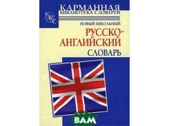 Новый школьный русско-английский словарь
