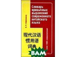 Словарь привычных выражений современного китайского языка