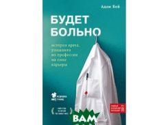 Будет больно: история врача, ушедшего из профессии на пике карьеры (Украина)