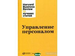 Управление персоналом. 3-е изд.