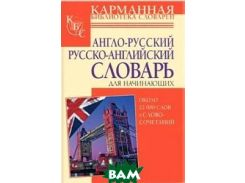 Англо-русский, русско-английский словарь для начинающих