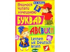 АстП. Буквар. Вчимося читати німецькою