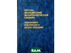 Русско-итальянский политехнический словарь / Dizionario Politecnico Russo-Italiano