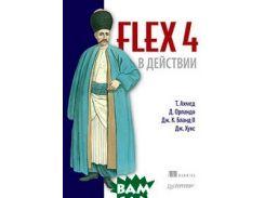 Flex 4 в действии.