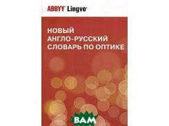 Новый англо-русский словарь по оптике / New English-Russian Dictionary of Optics