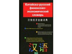 Китайско-русский финансово-экономический словарь
